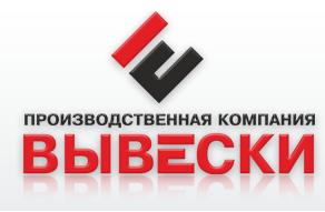 Производственная компания «Вывески»